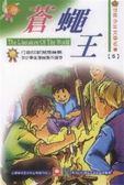 (二手書)蒼蠅王(1015-05)