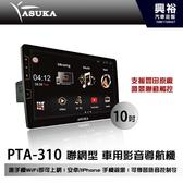 【ASUKA】飛鳥10吋聯網型車用影導航機PTA-310*支援豐田原廠環景PVM連動觸控*藍芽+導航+手機鏡像