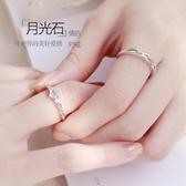 戒指 簡約開口S925純銀情侶戒指一對天然月光石男女對戒百搭活口戒指環 莎瓦迪卡