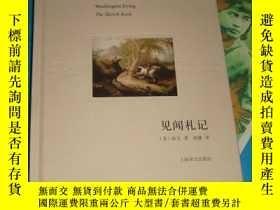 二手書博民逛書店見聞札記(The罕見Sketch Book) 精裝本、1版1印Y
