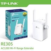 【免運費】TP-LINK RE305 v3 AC1200 Wi-Fi 訊號延伸器