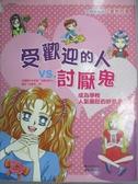 【書寶二手書T3/少年童書_YHJ】受歡迎的人VS.討厭鬼_李成亞