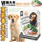 此商品48小時內快速出貨》美國VF魏大夫》高齡犬雞肉+米配方-1.5kg