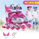 直排輪 溜冰鞋兒童全套裝滑冰輪滑鞋旱冰直排輪可調小孩男女初學者【快速出貨八折鉅惠】