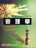 二手書博民逛書店 《管理學: 含個案研究》 R2Y ISBN:9575847865│林欽榮