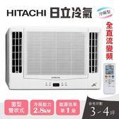 【HITACHI日立】3-4坪雙吹變頻冷暖型冷氣/RA-28NV 含安裝+舊機回收