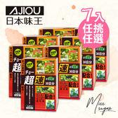 【7入】日本味王 奥勒岡草 窈窕元素(90粒/盒)【Miss.Sugar】【C000076】