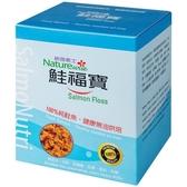鮭福寶鮭魚鬆(10包)【納強衛士】(4/15前,一次買2盒加送1盒)