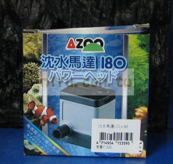 【西高地水族坊】AZOO愛族 第Ⅱ代沉水馬達(180L)