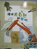 【書寶二手書T8/少年童書_WEP】模仿大自然的發明_金晥鬥