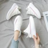 小白鞋女夏季新款透氣網面椰子白鞋百搭網紅老爹運動潮鞋 花間公主