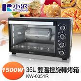 (送麵粉)小澤35L雙溫控旋轉電烤箱 KW-0351R+贈3D旋轉輪烤籠