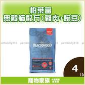 寵物家族-BLACKWOOD柏萊富 特調無穀全齡貓配方(雞肉+豌豆)4LB