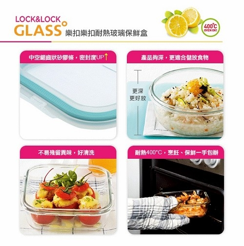 樂扣樂扣第二代耐熱玻璃保鮮盒長方形 2.0L