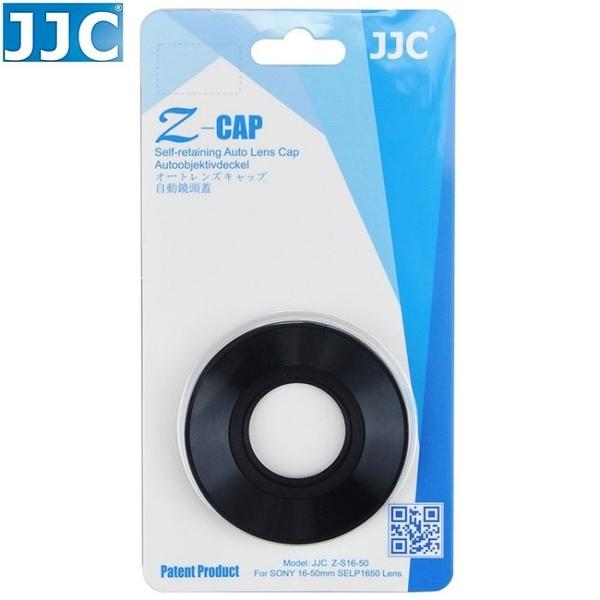又敗家@JJC副廠黑色索尼副廠自動鏡頭蓋E16-50mm自動鏡前蓋1:3.5-5.6 EZ自動鏡前蓋替代40.5mm鏡頭蓋