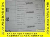 二手書博民逛書店安徽錢幣罕見2004.1(總第47期)5293 《安徽錢幣》編輯