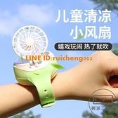 手表小風扇迷你靜音usb手腕電風扇小型學生隨身手持電扇手環充電式可愛創意【輕派工作室】