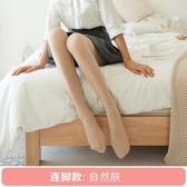 絲襪 女春秋冬款肉色光腿中厚裸感連褲襪薄款加絨打底褲 【免運】