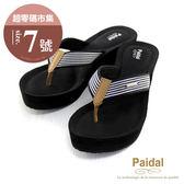 7號-超零碼Paidal 時尚條紋膨膨氣墊美型厚底拖鞋涼鞋-黑