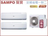 ↙0利率/贈安裝↙SAMPO聲寶8-10坪*2 5級省電定頻雙倍淨一對二冷氣AU-PC5050/AM-PC50*2【南霸天電器百貨】