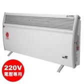 ★北方★對流式房間、浴室兩用電暖器(220V電壓專用) CN2300