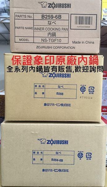 象印原廠內鍋『B-266 / B266 』適用NP-HBF18另有NH-VBF10/NH-VBF18/NP-GBF05/NH-VCF18內鍋