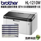【搭TN1000原廠碳粉匣10支 登錄送好禮】Brother HL-1210W 無線黑白雷射印表機 保固三年