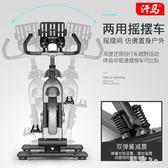 動感單車超靜音家用室內磁控健身車房器材腳踏運動自行車 JA8096『科炫3C』