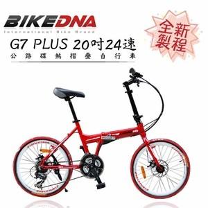 BIKEDNA G7 PLUS 20吋24速鋁合金SHIMANO變速摺紅