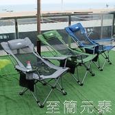 艾旅游摺疊椅釣魚躺椅便攜式沙灘午休床戶外休閒垂釣魚沙灘躺椅子 至簡元素