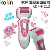 Kolin歌林雙頭電動去硬皮機/防潑水KDF-HC12