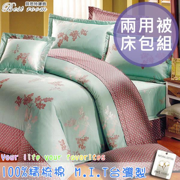 鋪棉床包 100%精梳棉 全舖棉床包兩用被四件組 雙人5*6.2尺 Best寢飾 CB088-1