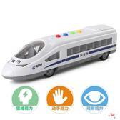 兒童玩具車慣性車和諧號列車動車組火車頭音樂車高鐵聲光男孩模型XW 萊爾富免運