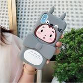 秋奇啊喀3C配件-韓國卡通 龍貓女孩iPhoneX手機殼創意硅膠防摔蘋果8手機保護套