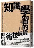 知識學習的鍛鍊技術:日本30年經典完全自學版!建構獨立思考力與創造力,奠定你的人