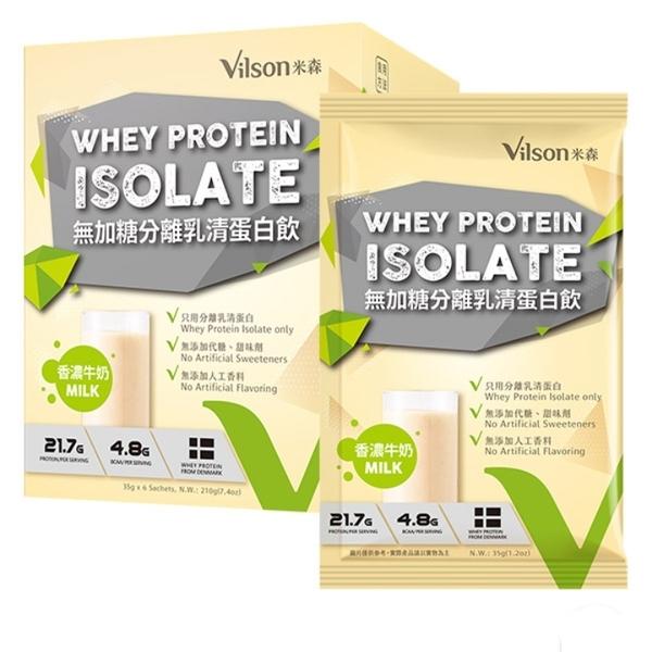 【米森 vilson】無加糖分離乳清蛋白飲-香濃牛奶 (35gx6包/盒)