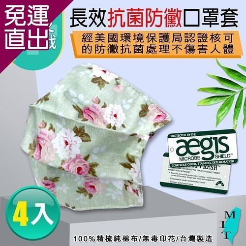 格藍傢飾 長效抗菌口罩防護套(4入) 綠花【免運直出】