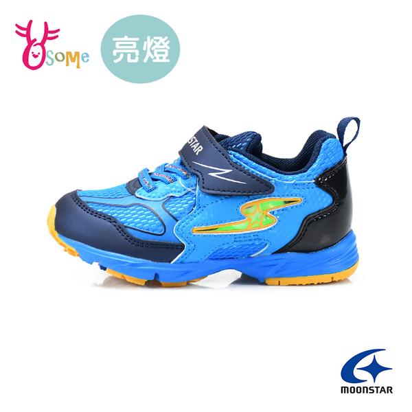 Moonstar月星童鞋 男童電燈鞋 競速系列 抓地力強 足弓鞋墊 童運動鞋 耐磨底 跑步鞋 K9686#藍色◆奧森