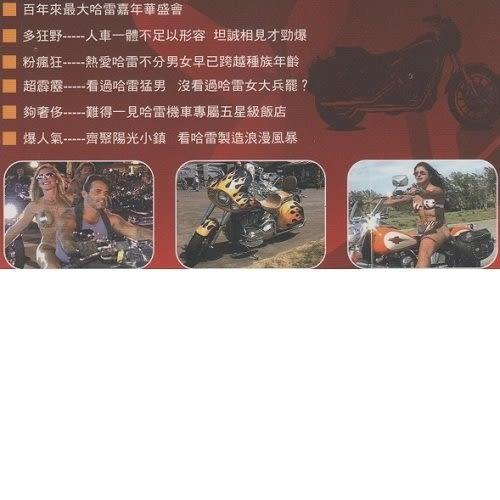 DTS極速飆風 哈雷嘉年華DVD  武術運動賽車  哈雷機車 (購潮8)
