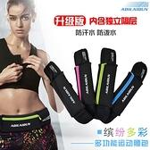戶外跑步手機腰包馬拉鬆男女多功能運動腰包隱形錢包運動包小腰帶   新品全館85折