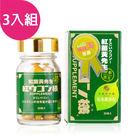 【紅薑黃先生】京都版 30顆/瓶X3(共...
