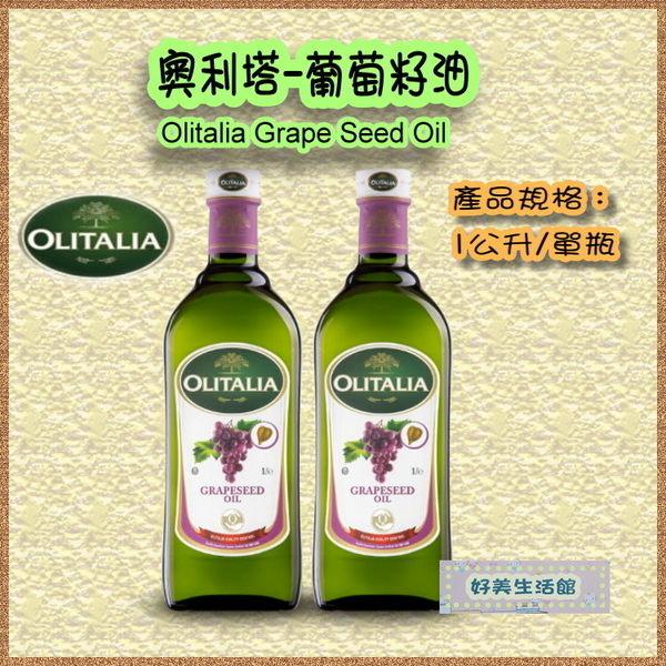 義大利原裝原罐進口,Olitalia奧利塔 葡萄籽油1000ml/瓶,量大有優惠,可混搭