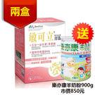 [贈樂亦康成長羊奶粉]景岳 敏可立專利益生菌120顆/盒 兩盒 (舊包裝) 複方 LP33 益生菌
