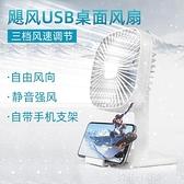 爆款台夾風扇柔風輕聲台式USB小風扇迷你辦公家用款台式 開春特惠