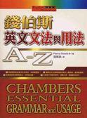 (二手書)錢伯斯英文文法與用法A~Z(32K軟皮精裝)