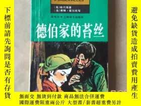 二手書博民逛書店罕見德伯家的苔絲(英漢對照)Y225403 [英]哈代 上海譯文