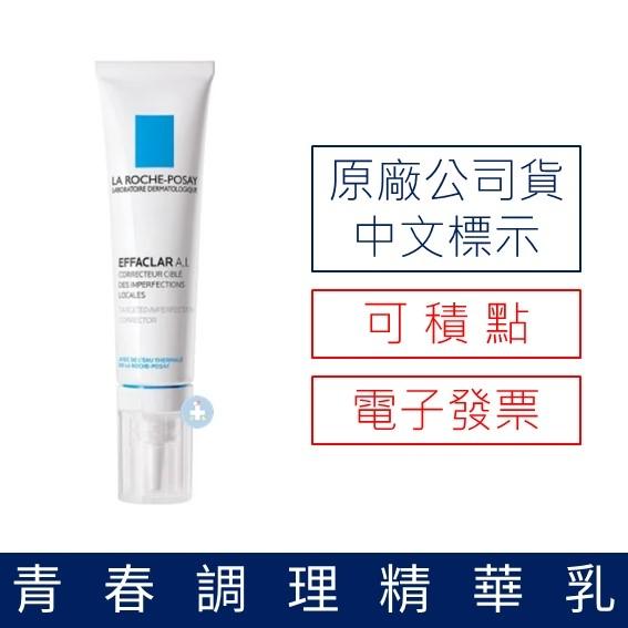 【原廠中標公司貨-可積點】理膚寶水 青春調理精華乳(15ml)