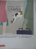 【書寶二手書T6/一般小說_B3V】三毛貓怪談:三毛貓福爾摩斯系列_赤川次郎