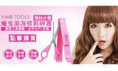【現貨供應】alinda瀏海剪刀神器劉海造型牙剪刀套裝DIY美髮工具【H00489】