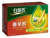 白蘭氏養蔘飲-冰糖燉梨60ml 6入